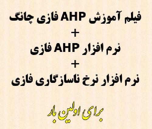 1761976 - آموزش روش AHP فازی آنالیز توسعه چانگ و نرم افزار AHP فازی