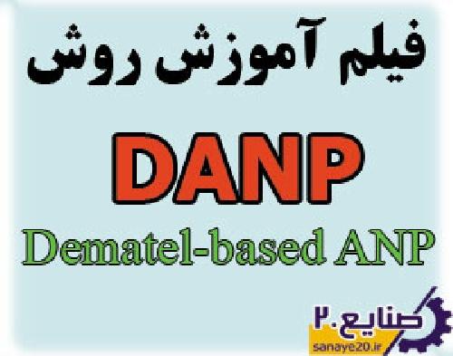 1782444 - فیلم آموزش روش DANP (دنپ) به همراه پیاده سازی در اکسل